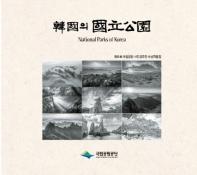 한국의 국립공원: 제18회 국립공원 사진공모전 수상작품집(양장본 HardCover)