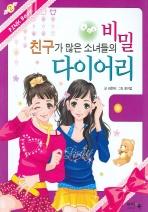 친구가 많은 소녀들의 비밀 다이어리(PINK Book 2)
