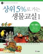 상위 5%로 가는 생물교실. 1: 기초생물(상)(상위 5% 총서 007)