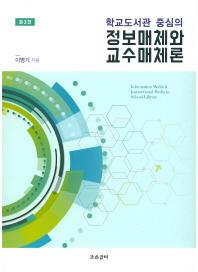 학교도서관 중심의 정보매체와 교수매체론(3판)