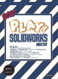 Play Solidworks Master(2017)(CD1장포함)
