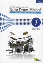 BASIC DRUM METHOD. 1(학원강의용)