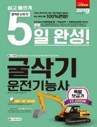 NCS 기반 5일 완성 굴삭기운전기능사(2019)(8절)