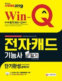 전자캐드기능사 필기 단기완성(2019)(Win-Q(윙크))(개정판)