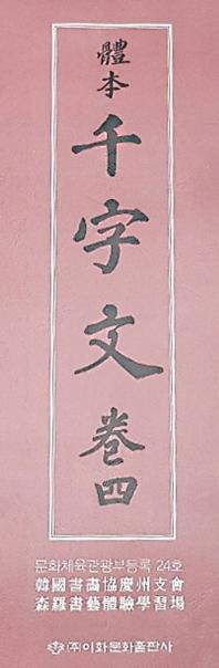 체본 천자문. 4