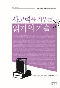 사고력을 키우는 읽기의 기술