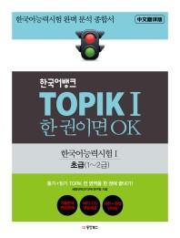 한국어뱅크 TOPIK 1 한 권이면 OK: 한국어능력시험1 초급(1~2급)