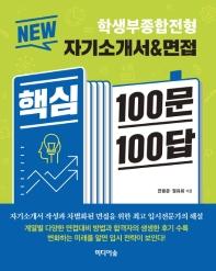 자기소개서&면접 핵심 100문 100답: 학생부종합전형(New)