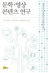 문학 영상 콘텐츠 연구(가톨릭대학교 글로컬문화스토리텔링 연구총서 5)