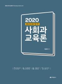 사회과 교육론(2020)