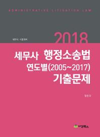 세무사 행정소송법 연도별(2005~2017) 기출문제(2018)