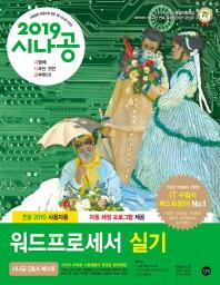 워드프로세서 실기(2019)(시나공)(CD1장포함)