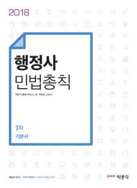 행정사 민법총칙 1차 기본서(2018)