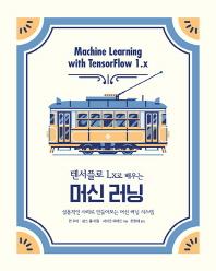 텐서플로1.x로 배우는 머신 러닝(오픈소스 프로그래밍)