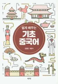기초 중국어(쉽게 배우는)