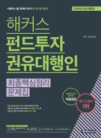 해커스 펀드투자권유대행인 최종핵심정리문제집(2019)