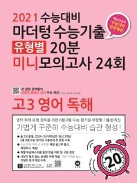 고등 고3 영어 독해 수능기출 유형별 20분 미니모의고사 24회(2021 수능대비)