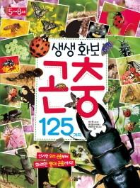 생생화보 곤충 125가지