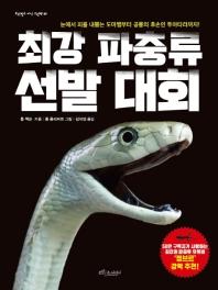 최강 파충류 선발 대회(보랏빛소 지식그림책 5)(양장본 HardCover)