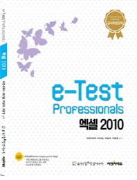 엑셀 2010(e-Test Professionals)