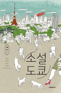 소설 도쿄(누벨 바그 2)
