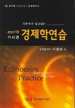 경제학연습(ECO 119 거시편)