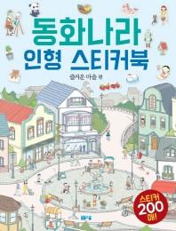 동화나라 인형 스티커북: 즐거운 마을 편