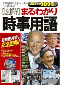 (圖解)まるわかり時事用語 世界と日本の最新ニュ-スが一目でわかる! 2021→2022年版 絶對押えておきたい,最重要時事を完全圖解!