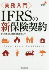 (實務入門)IFRSの新保險契約