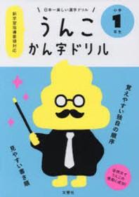 うんこかん字ドリル 日本一樂しい漢字ドリル 小學1年生