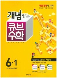 초등 수학 6-1(2015)(개념잡는 큐브)