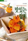 맛있는 김치(기초요리무크 8)