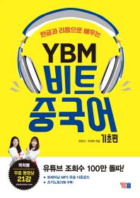 YBM 비트 중국어: 기초편(한글과 리듬으로 배우는)