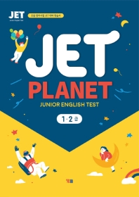 Jet Planet 1. 2급(Junior English Test)(CD1장포함)