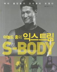 익스트림 S-Body(아놀드 홍의)