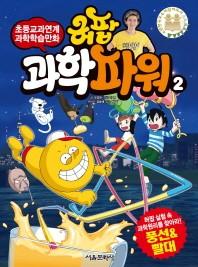 허팝 과학파워. 2(허팝 학습만화 시리즈)