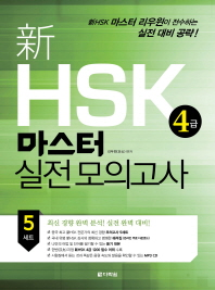 신 HSK 4급 마스터 실전 모의고사(CD1장포함)