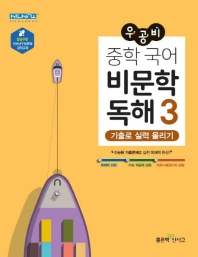 중학 국어 비문학 독해. 3(2020)