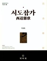 서도잡가(동양음악연구소 학술총서 14)(양장본 HardCover)
