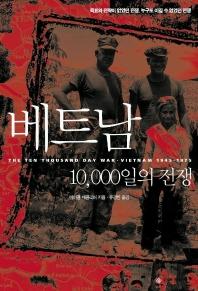 베트남 10,000일의 전쟁