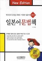 일본어 문법책