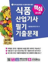 식품산업기사 필기 핵심 기출문제(2019)