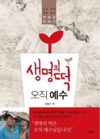 생명의 떡 오직 예수 / 소장용, 최상급
