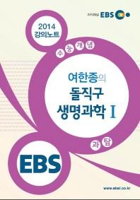 수능개념 과학탐구영역 여한종의 돌직구 생명과학1(2014)(EBSi 강의교재)
