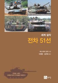 전차 51선(세계 걸작)