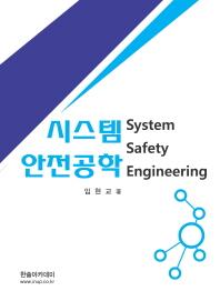 시스템 안전공학(양장본 HardCover)