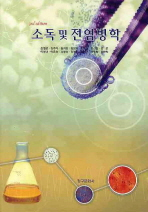소독 및 전염병학(개정판 2판)(양장본 HardCover)