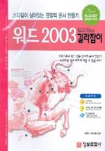 워드 2003 길라잡이(CD1장포함)