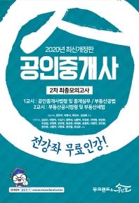 공인중개사 2차 최종모의고사(2020)(8절)(개정판)