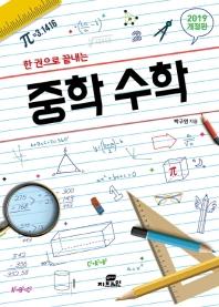한 권으로 끝내는 중학 수학(2019년)(개정판)